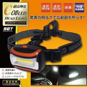 ◆ついで買いセール◆ 最大275lm!COB型LED 超高輝度ヘッドランプ 夜間作業・登山・アウトドア等 点灯モード3種搭載 ◇ 275ルーメン ヘッドライトH