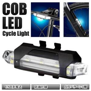 ◆メール便送料無料◆ COB LED サイクルライト 電池不要 USB充電 点灯モード4種搭載 防滴仕様 ヘッドライト 白色灯 前照灯 ◇ 充電式COB自転車ライト HAC|top1-price