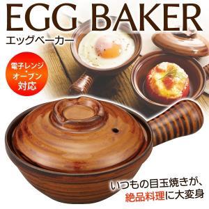 ◆ついで買いセール◆ いつもの目玉焼きが絶品料理に。陶器製 小型パン「エッグベーカー」直径約10cm 電子レンジ・オーブン対応 ◇ エッグベーカー