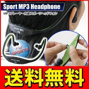 ◆メール便送料無料◆ MP3内蔵 スポーツヘッドホン ワイヤレスで使える一体型 microSD 32GB対応 USB充電式 軽量 カナルイヤホン ◇ スポーツMP3プレーヤー