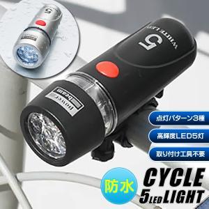 ◆メール便送料無料◆ 防水 自転車ライト 高輝度5LED ヘッドライト 工具なしで着脱簡単!常時点灯・2種点滅モード ◇ 5LED 防水サイクルライト top1-price