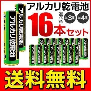 ◆メール便送料無料◆ アルカリ乾電池【まとめ買い!16本セット】選べる単3形・単4形 10年保証 ハイパワー 1.5V ◇ Battery-4P