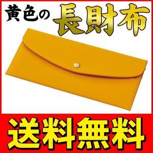 ◆メール便送料無料◆ 風水 開運 長財布 美しいイエローカラ...