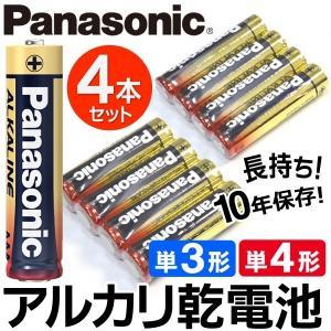 ◆メール便送料無料◆ Panasonic アルカリ乾電池 まとめ買い 20本セット 選べる単3形・単4形 LR6T LR03T 長期保存 ハイパワー 1.5V 電池 ◇ 金パナ 4px5_20|top1-price|03