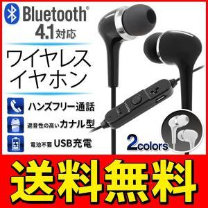 ◆メール便送料無料◆ Bluetooth ワイヤレスイヤホンマイク カナル型 ハンズフリー通話 ◇ イヤホン HRN-317|top1-price