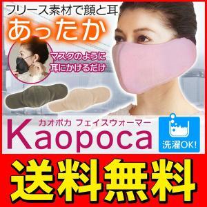 ◆メール便送料無料◆ 顔と耳あったか♪ マスク×イヤーマフ「カオポカ」レディースサイズ 洗濯OK だてマスク ◇ Kaopoca フェイスウォーマー