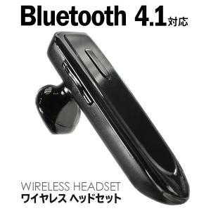 送料無料/定形外 ブルートゥース ワイヤレス ヘッドセット イヤホンマイク 片耳/両耳対応 USB充...