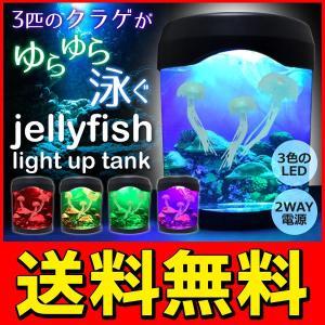 ◆送料無料◆ 3匹のクラゲが優雅に漂う。小さな水族館 アクアリウム 3色LEDイルミネーション・水循環ポンプ搭載 2WAY電源 ◇ くらげ水槽|top1-price
