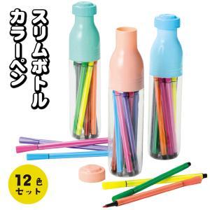 カラーペンセット 12色入り ボトル型ケース付き 水性 マーカー サインペン 文房具 筆記用具 アー...