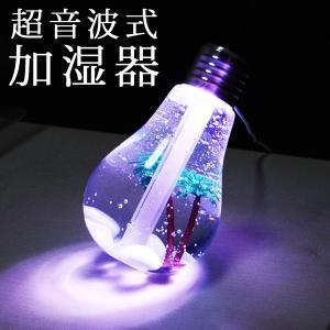◆数量限定セール◆ カラフルな光とミストで癒しの空間へ。超音波加湿器 USB電源 400mL 中間ス...