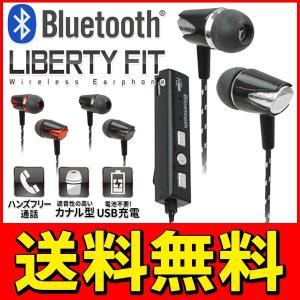 ◆メール便送料無料◆ Bluetooth ワイヤレス イヤホンマイク カナル型イヤフォン ハンズフリー通話 USB充電式 ◇ リバティフィット|top1-price