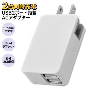 送料無料/メール便 USB-AC 変換アダプター 最大出力2.1A 急速充電 USBポート2口 iP...