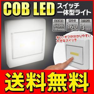 ◆メール便送料無料◆ 大光量「COB型LED」採用 スイッチ一体型 壁掛けライト 設置方法3WAY 電池式 スイッチライト ◇ 160ルーメンライト HRN-310