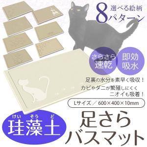◆激安BIGセール◆ キュートなネコ柄♪ 珪藻土 バスマット お風呂マット Lサイズ(60cm×40...