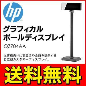 ◆送料無料◆ 日本HP ヒューレットパッカード 自立型カスタマーディスプレイ POS表示アクセサリー ◇ グラフィカルポールディスプレイ QZ704AA|top1-price