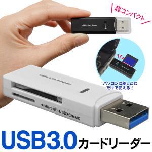送料無料/規格内 SDカードリーダー USB 3.0規格 高速転送 microSD SDXC MMC...