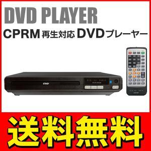 ◆送料無料◆ コンパクトDVDプレーヤー CPRM再生対応 カンタン接続&操作 A-Bリピート機能 リモコン付属 据え置き型 ◇ DVD-D320