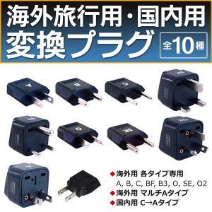 ◆ついで買いセール◆ 海外用 コンセント変換アダプター 選べる10種 A/B/C/BF/B3/O/S...