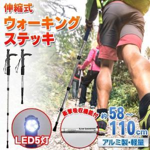 杖 ウォーキングステッキ 5灯LEDライト搭載  アルミ製4段階伸縮 衝撃吸収スプリング 登山 歩行...