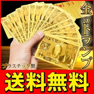 ◆メール便送料無料◆ トランプ プラスチック製カード 黄金に輝く お札柄 手品 ゲーム 面白 雑貨 玩具 パーティーグッズ セレブリティ ◇ ゴールデントランプ