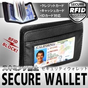 ◆メール便送料無料◆ 個人情報保護!スキミング...の詳細画像2