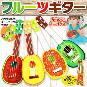 ミニギター 楽器玩具 音楽大好きなキッズにピッタリ くだものモチーフのPOPなデザイン 知育 おもちゃ 子供 面白 雑貨 ついで買いセール ■■ ◇ フルーツギター