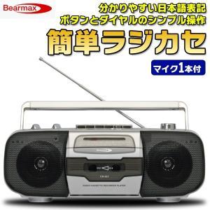 ◆数量限定セール◆【訳有特価】マイク1本付 AM/FM ラジ...