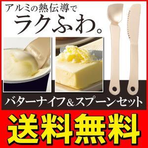 送料無料/規格内 アイスクリームスプーン バターナイフ 2点組 熱伝導 アルミニウム製 指先の熱で溶...