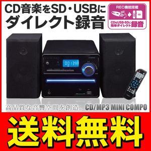 ◆送料無料◆ 高品質な音響空間を創造。マルチミニコンポ CD音楽⇒SD・USBにダイレクト録音 CDプレーヤー/FMラジオ 高音・低音調整機能 16W ◇ コンポ M8|top1-price