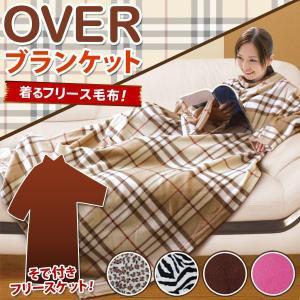 ◆ついで買いセール◆ 全身すっぽり!袖付き「着る毛布」ガウン...