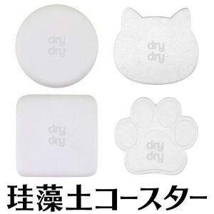 ◆メール便送料無料◆ 超吸水&速乾!珪藻土 コースター グラスの水滴をスッと吸収 選べる4パ...