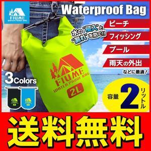 送料無料/メール便 防水バッグ ドライバッグ 雨/雪/水飛沫から荷物を守る 便利なカラビナ付 アウト...