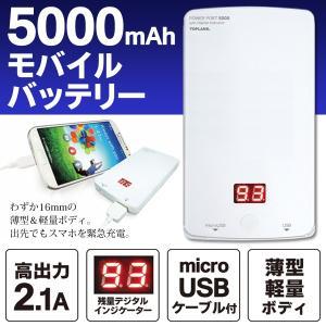 ◆激安BIGセール◆ 約16mmの薄型ボディ。5000mAh...