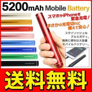 ◆メール便送料無料◆ 大容量 5200mAh モバイルバッテ...