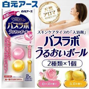 入浴剤セット ◆ついで買いセール◆ 白元アース「うるおいボー...