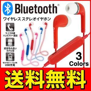 ◆メール便送料無料◆ Bluetooth ワイヤレスイヤホン 通話マイク内蔵 ハンズフリー カナル式 ステレオ イヤフォン USB充電式 音楽 ◇ カラーBLイヤホン