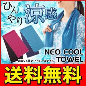 ◆メール便送料無料◆ ひんやり冷感 クールタオル ネッククー...