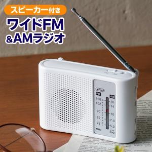 ◆◇ メール便発送で送料無料 ◇◆  話題の「ワイドFM」がいつでもどこでも聞ける!  手のひらサイ...
