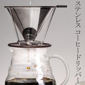 紙フィルター不要で、くり返し使える。 ハンドドリップでコーヒーを楽しみたい、 こだわり派のあなたに。...