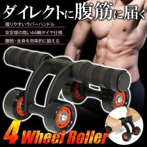 腹筋ローラー 筋トレ器具 4輪タイヤ仕様でしっかり安定 滑り...