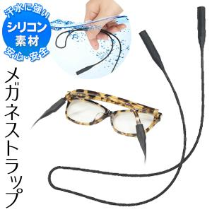 ◆メール便送料無料◆ シリコン製 メガネホルダー めがねチェーン グラスコード バンド 老眼鏡/サングラス等に メンズ レディース ◇ シリコン眼鏡ストラップ