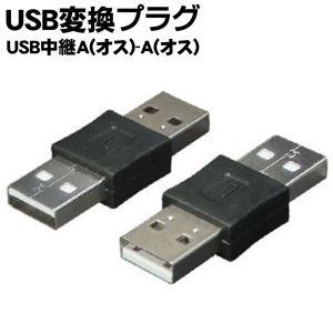 送料無料/メール便 変換名人 4571284887909 USB変換プラグ USB A(オス)-A(オス) 中継アダプタ コネクタ ドライバ不要 パソコン PC 周辺機器 ◇ USBAA-AA|top1-price
