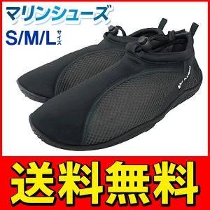 ◆メール便送料無料◆ 靴 アクアシューズ ウォーターシューズ...