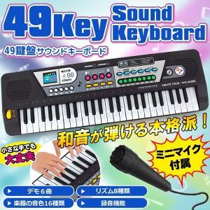 電子キーボード 歌えるマイク付き 49鍵盤 録音機能/和音が弾ける/デモ演奏/リズムパターン/ドラム音 ピアノ 楽器玩具 おもちゃ ■■ ◇ ステーションキーボード