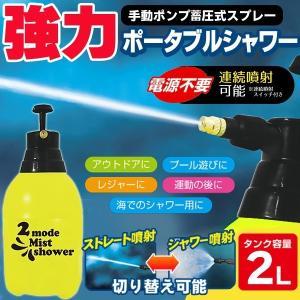 電源不要 ポータブルシャワー 手動ポンプ 加圧式 洗浄機 タ...