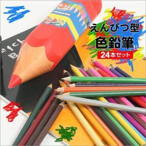 色鉛筆 24本セット カワイイえんぴつ型ケース入り 豊富なカラー イラスト/塗り絵/POP作りなどに 文房具 文具 アート用品 ついで買いセール ■■ ◇ 24色鉛筆