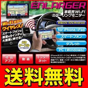 ◆送料無料◆ 車載ミラーリングモニター 9インチ液晶 Wi-Fi ワイヤレス接続対応 カーナビ機能を大画面で見れる スマホ タブレット ◇ 9型モニターENLARGER|top1-price