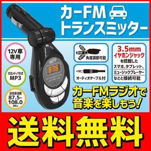 ◆送料無料(定形外)◆ FMトランスミッター スマホの音楽をカーラジオで SD microSD USB スマホ等と有線接続も可能 車 内装用品 ◇ トランスミッターLBR-CFM|top1-price
