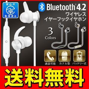 送料無料/規格内 ワイヤレスイヤホン Bluetooth 4.2 両耳 カナル式 イヤホンマイク 軽...