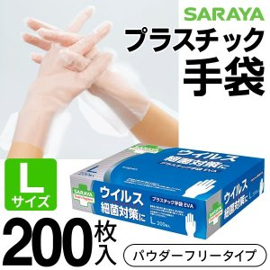 透明手袋 200枚入セット Lサイズ 左右兼用 ポリエチレン 使い捨て パウダーフリー 手荒れに配慮...